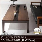 アーバンモダンデザインこたつ GWILT CFK グウィルト シーエフケー こたつテーブル単品 4尺長方形(80×120cm)