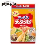 ニップン 天ぷら粉 700g 国産米粉入り 衣がサクサク