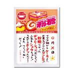日新製糖 カップ印 粉糖 フントウ日記 200g