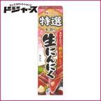 【 ハウス 】特選 本香り 生にんにく 42g