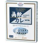【 レストラン五島軒 】北の文明開化函館カレー200g(1人前)