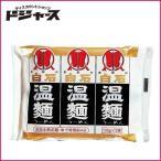 【はたけなか製麺】白石温麺 100gX3