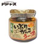 フルゥール いぶりがっこラー油 180g 管理番号022006 惣菜