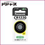 ボタン電池パナソニックPanasonic リチウム電池CR1220
