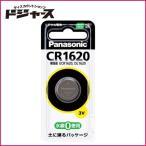 ボタン電池パナソニックPanasonic リチウム電池CR1620