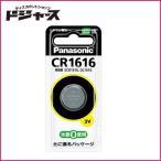 ボタン電池パナソニックPanasonic リチウム電池CR1616