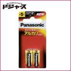 パナソニックアルカリ乾電池単5形 2P