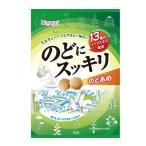 春日井製菓 のどにスッキリ 125g ミルクとハーブのやさしい味わい のどあめ