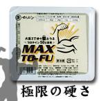 MAX TO-FU マックス豆腐 1丁500g 限界の硬さ 大豆2丁分の堅とうふ クール冷蔵発送 お取り寄せ