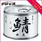 伊藤食品 美味しいさば 水煮 190g 国産 さば缶 サバ缶