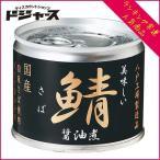 【 伊藤食品 】 美味しいさば 鯖 醤油煮 190g 国産さば使用 丸大豆醤油使用 サバ缶詰・鯖缶