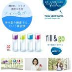 浄水機能付きボトル BRITA ブリタ fill&go フィル&ゴー600ml 【カラ…