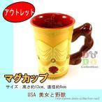 アウトレット 美女と野獣 ベル デザイン 陶器製 マグカップ アメリカディズニーパーク限定 グッズ お土産