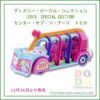 センター・オブ・ジ・アース トミカ 2018年スペシャル版 東京ディズニーリゾート限定