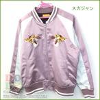 くまのプーさん ティガー スカジャン ピンク ジャンパー S,M,L 予約 東京ディズニーリゾート