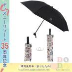 Yahoo!ドドコレクション折りたたみ 晴雨兼用傘 思い出がつまったデザイン 東京ディズニーリゾート35周年 限定