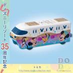 トミカ ディズニーリゾートライン Happiest Celebration 予約 4月10日発売 東京ディズニーリゾート35周年 限定