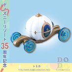 dodo-collection_tdr-ab8102