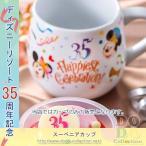 スーベニアカップ Happiest Celebration 予約 4月10日発売 東京ディズニーリゾート35周年限定