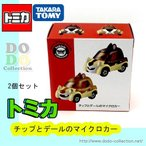 チップとデールのマイクロカー トミカ 2個セット 東京ディズニーリゾート限定 グッズ お土産