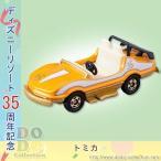 グランドサーキットレースウェイ ディズニービークルコレクション トミカ 予約 10月10日発売 東京ディズニーリゾート35周年限定