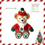 ダッフィー衣装 コスチューム クリスマス2013年 東京ディズニーシー 限定 グッズ お土産