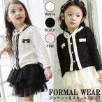 子供服 女の子 韓国 キッズ 上下セット 七五三 結婚式 スーツ セットアップ DODO ジャケット スカート SET 2ピース 2点セット フォーマル BS-5-0026