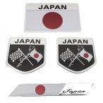 日本 JAPAN 日の丸 国旗 3D エンブレム アルミ製 プレートステッカー デコレーション ステッカー ラベル 4枚セット