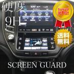 トヨタ クラウン 210系 カーナビ 保護フィルム マルチオペレーションタッチ ナビゲーション 超薄型 高透過率 液晶 保護 強化 ガラス フィルム 飛散防止