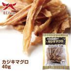 オーシーファーム 無添加 犬 猫 おやつ  カジキマグロ 40g 国内漁港水揚げの原料使用