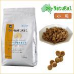 ビィナチュラル アレルカット 小粒 1.6kg アレルギー ビーナチュラル be-Natural 療法食