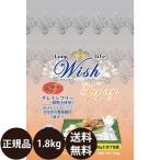 送料無料 パーパス ウィッシュ ターキー 1.8kg (300g×6袋)