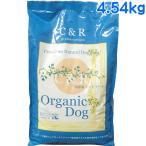 Yahoo!ドッグフード犬用品 ペネット送料無料 C&R オーガニックドッグ 10ポンド(4.54kg) (旧 SGJ ピュアオーガニックドッグフード アダルト)