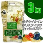 成犬用ドッグフード ANF ケイナインホリスティック  フィッシュ&ポテト 3kg  正規品