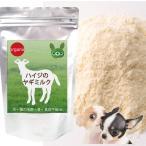 犬猫用 無添加 やぎミルク(ハイジのヤギミルク) 犬・猫の栄養補給・水分補給に人気【メール便送料無料・代引き不可】