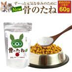 犬 関節 サプリメント(グルコサミン・コンドロイチン