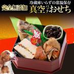 【早割】【2018年新春おせち予約】犬用 おせち(大名 千代の2段重)本格定番の犬のおせち料理