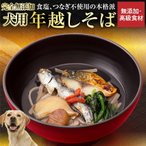 犬用 年越しそば(無添加・犬のおせち 2017年)【早割予約でプレゼント付き】