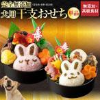 【早割】犬用 おせち(犬・キャラ弁 おせち料理 1段)2020年 おせち料理 干支 ねずみ年【冷凍・クール配送】