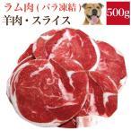 ペット・犬用 生肉(ラム ショルダー スライス 500g)バラ凍結【冷凍 配送】