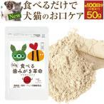 犬 サプリ 口臭・歯周病・歯石 無添加 サプリメント(食べる歯磨き革命 50g)虫歯・デンタルケアに犬用サプリメント