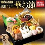 【早割】2018年 犬用 おせち(大名・千代)本格定番のおせち料理