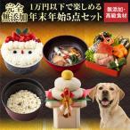 【早割】犬用 おせち・クリスマスケーキ セット(2020年 犬 おせち料理 ケーキ 4点)【送料無料】