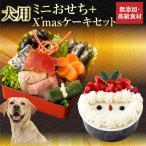 【2020年1/6より順次配送】犬用 おせち・クリスマスケーキ セット(2020年 犬 おせち料理 ケーキ 2点)