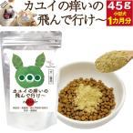 犬・猫用 アレルギー・皮膚炎 サプリメント(カユイの