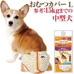 犬用 おむつカバー L(高齢犬・シニア・老犬)お漏らし・マーキング・生理・老犬介護に