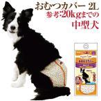 犬用 おむつカバー 2L(高齢犬・シニア・老犬)お漏らし・マーキング・生理・老犬介護に
