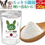 犬/猫用 腸・便秘 サプリメント(すっきり繊維 60g)【