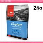 ORIJEN オリジン オリジナル 2kg(旧オリジンアダルト)(全年齢用)