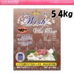 ウィッシュワイルドボア 5.4kg Wish